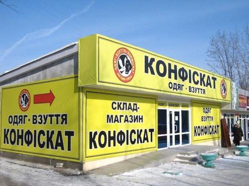 Тепер за вчинення злочинів в українців будуть частіше відбирати майно