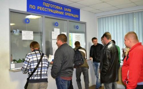 Нові правила реєстрації чи перереєстрації транспортних засобів в Україні