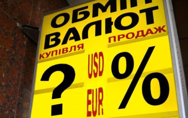 До кінця року кількість небанківських обмінників в Україні зросте ще втричі