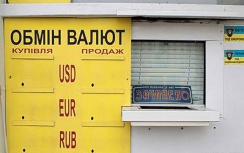 НБУ посилює вимоги до роботи фінансових компаній, які займаються обміном валют